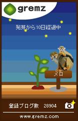 b0021311_095188.jpg