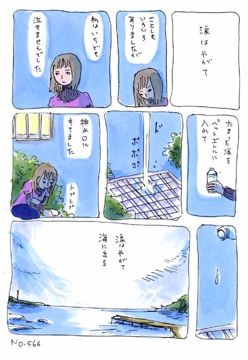 涙はやがて_a0026616_2164174.jpg