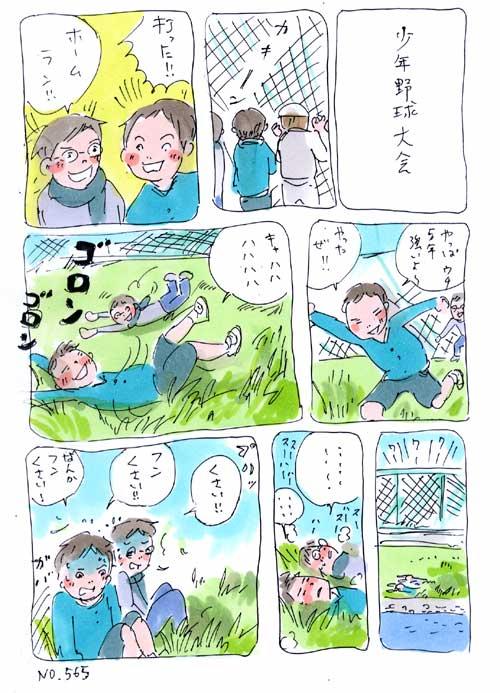 少年野球大会_a0026616_2172073.jpg