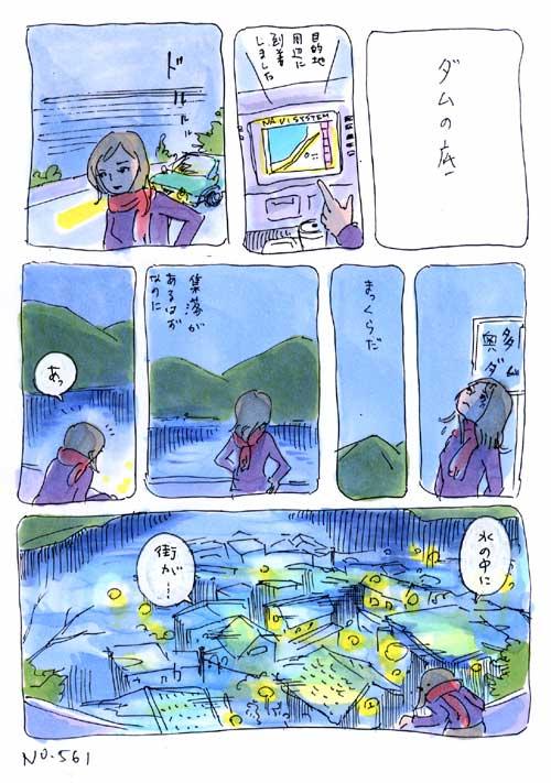 ダムの底 _a0026616_2194559.jpg
