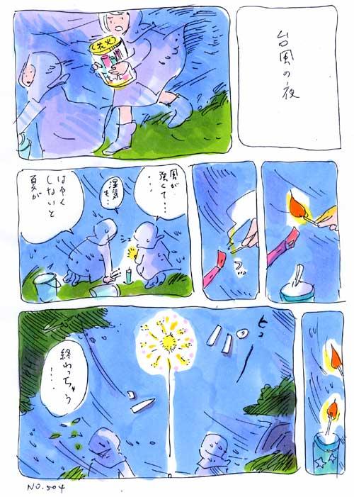 台風の夜_a0026616_2214479.jpg