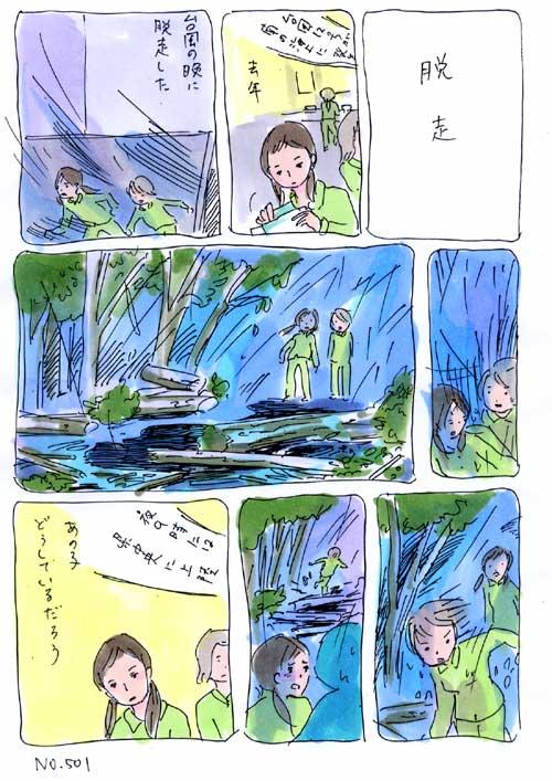 脱走_a0026616_22163976.jpg