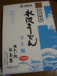 水沢うどん  _c0025217_1756627.jpg