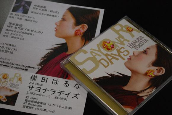 横田はるなさん♪_f0067122_17221662.jpg