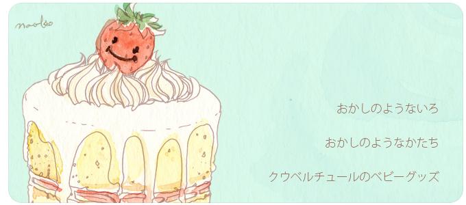 いちごのケーキ_b0156360_14571257.jpg