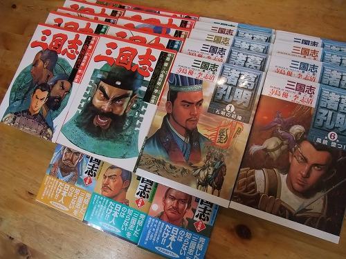 コミック三国志_c0184265_19331092.jpg