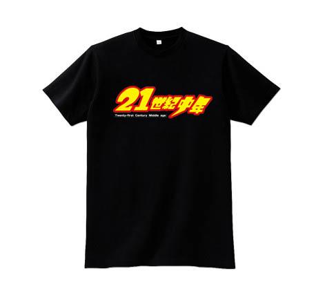21世紀中年Tシャツ_f0011179_418486.jpg
