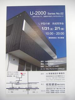 完成見学会_f0172281_1551098.jpg