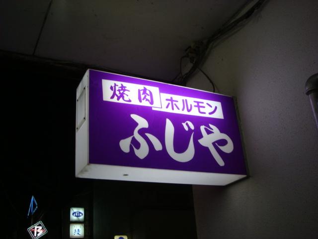 『新年会』_e0124490_13165335.jpg