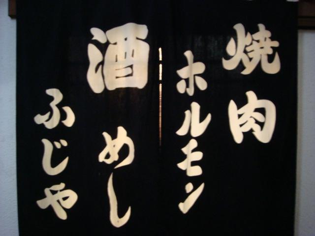 『新年会』_e0124490_13172893.jpg