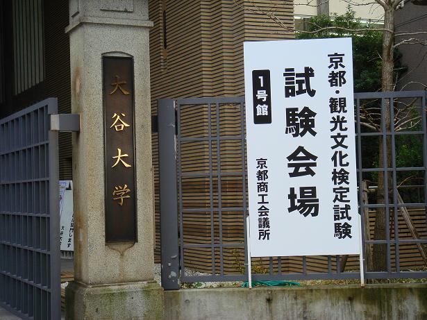 京都検定_f0095094_22312260.jpg