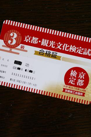 京都検定_f0095094_22313063.jpg
