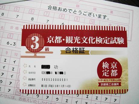 京都検定_f0095094_22313931.jpg
