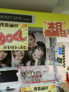 タカヤマHANA店閉店_d0092901_2149723.jpg