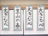 2008年度伝統文化書道教室終了しました_a0098174_22371769.jpg