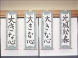 2008年度伝統文化書道教室終了しました_a0098174_2317584.jpg
