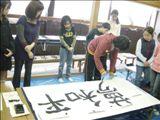2008年度伝統文化書道教室終了しました_a0098174_23265068.jpg
