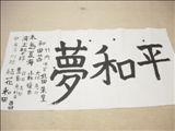 2008年度伝統文化書道教室終了しました_a0098174_23292572.jpg