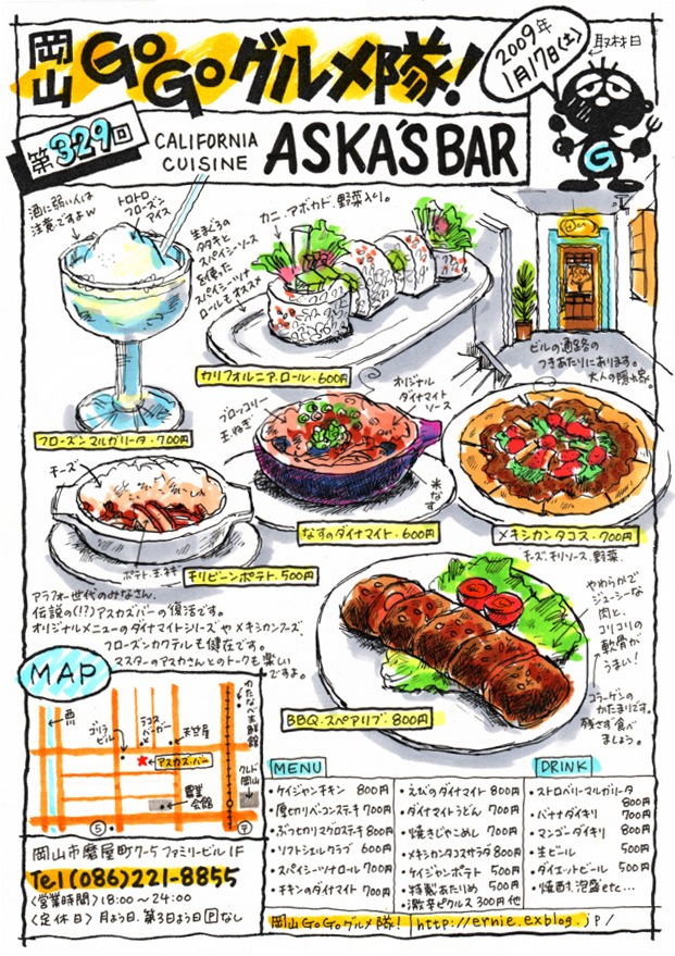 California Cuisine - Aska\'s Bar(アスカズバー)_d0118987_21344349.jpg