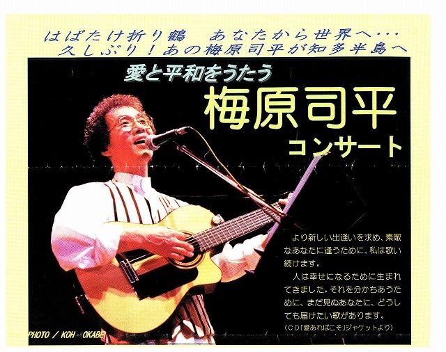 梅原司平 コンサート_f0059988_1812785.jpg