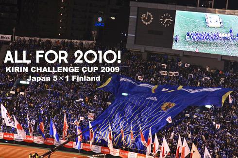 キリンカップ vsフィンランド 2009
