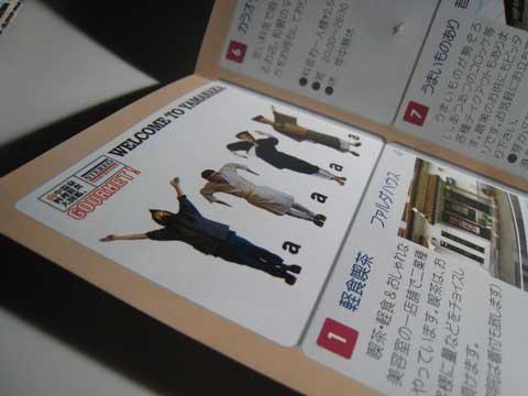 山中温泉料理飲食大図鑑。_f0022510_23121968.jpg
