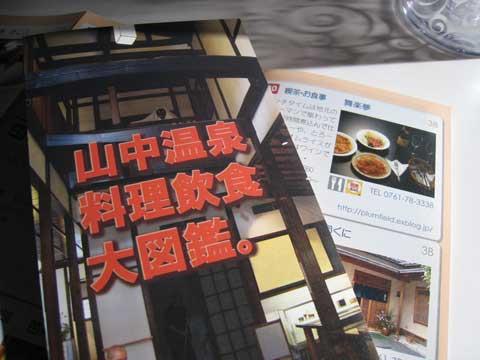 山中温泉料理飲食大図鑑。_f0022510_2312356.jpg