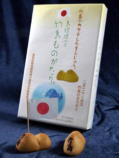 竹島_c0059946_21452511.jpg
