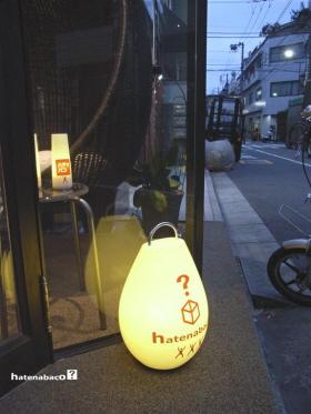 ハテナバコグッズ:LED充電式ランタンの巻。_b0076951_4471018.jpg