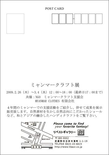 ミャンマークラフト展 in 吉祥寺_c0199460_15255789.jpg