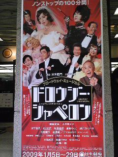 Musical: 『 ドロウジー・シャペロン 』 千秋楽!_e0142585_17431419.jpg