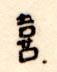 b0117993_20501030.jpg