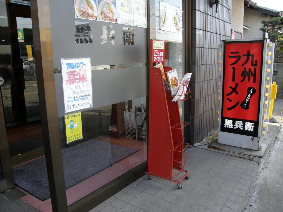 九州ラーメン「黒兵衛」宝塚中筋店_c0118393_15244182.jpg