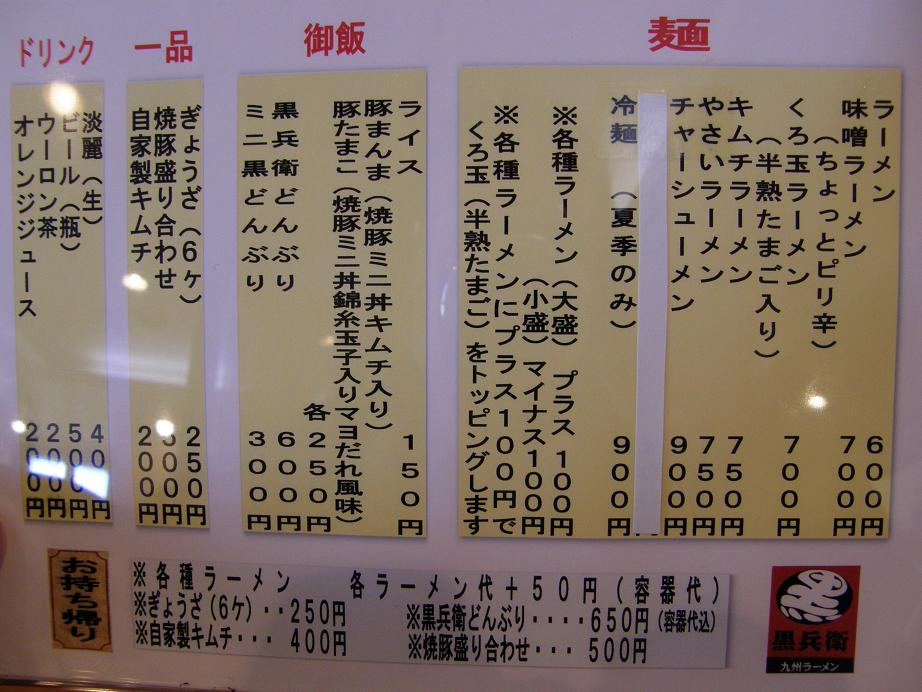 九州ラーメン「黒兵衛」宝塚中筋店_c0118393_15254116.jpg