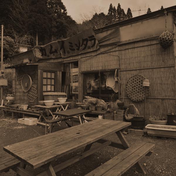 カムイミンタラ〜神々が遊ぶ庭〜_a0059621_2124392.jpg