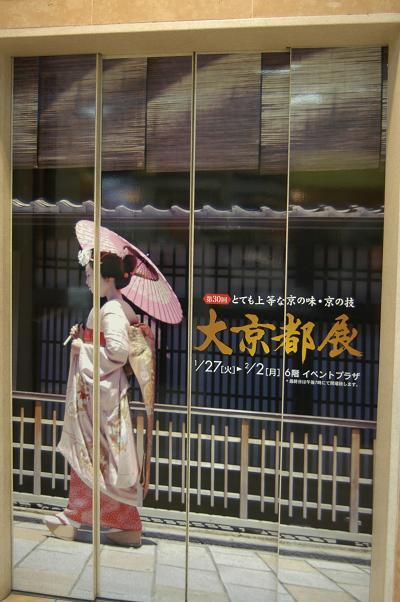 大京都展_c0180460_2241556.jpg