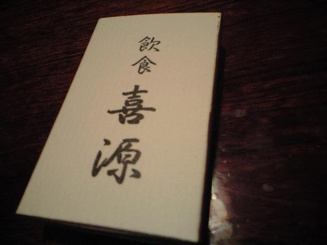 猪苗代グルメ★喜源_c0151965_17131740.jpg