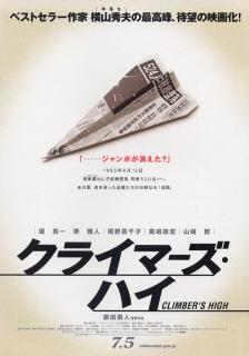 『クライマーズ・ハイ』(2008)_e0033570_6215186.jpg