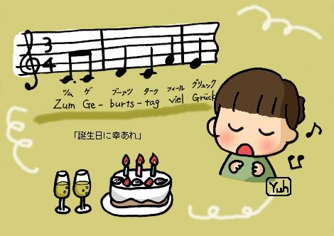 誕生 日 ソング