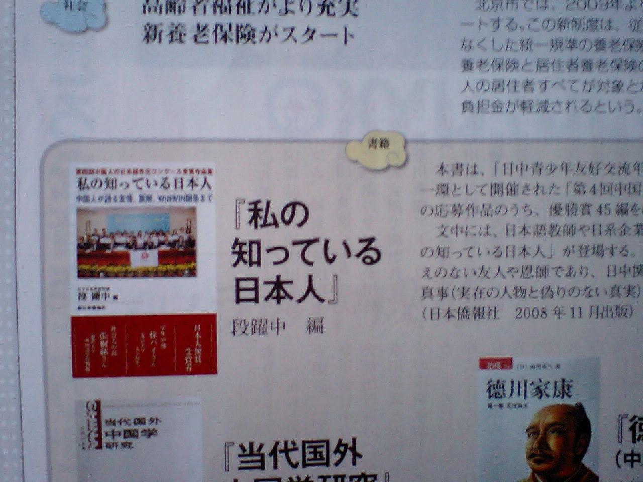 『私の知っている日本人』『人民中国』2月号で紹介_d0027795_1792171.jpg