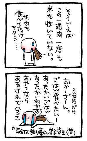 c0088343_1639250.jpg