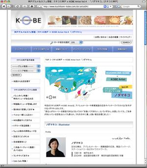 クチコミ神戸 × KOBE Artist Vol.4_f0142355_9594724.jpg