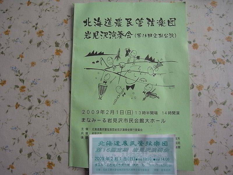 北海道農民管弦楽団定期公演_f0138096_9423796.jpg
