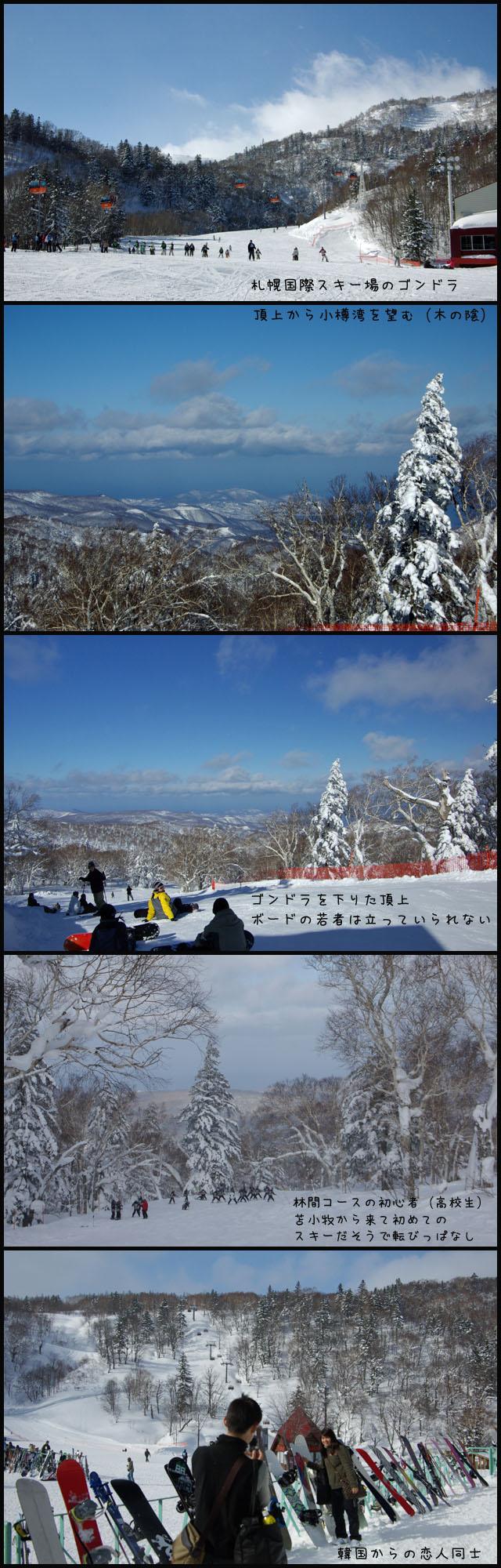 立春の日のスキー_b0019313_1734012.jpg