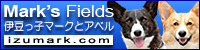 本日オープン! Mark\'s Fields_d0102523_2033490.jpg
