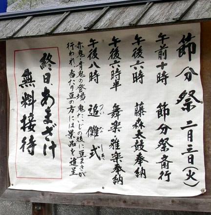 「節分・藤森神社」_d0133024_1110567.jpg
