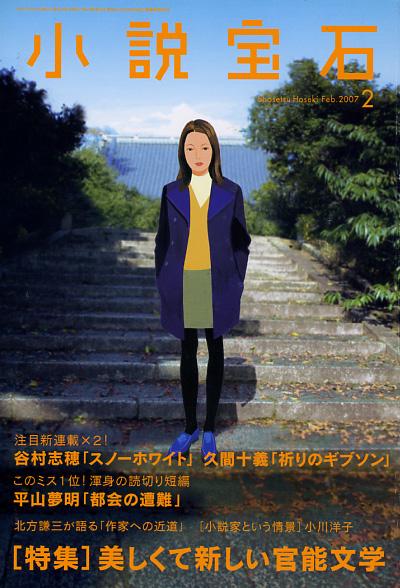 小説宝石07年2月号_c0075725_13263759.jpg