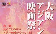 インドネシアの映画:『空を飛びたい盲目のブタ』@大阪アジアン映画祭_a0054926_20513266.jpg