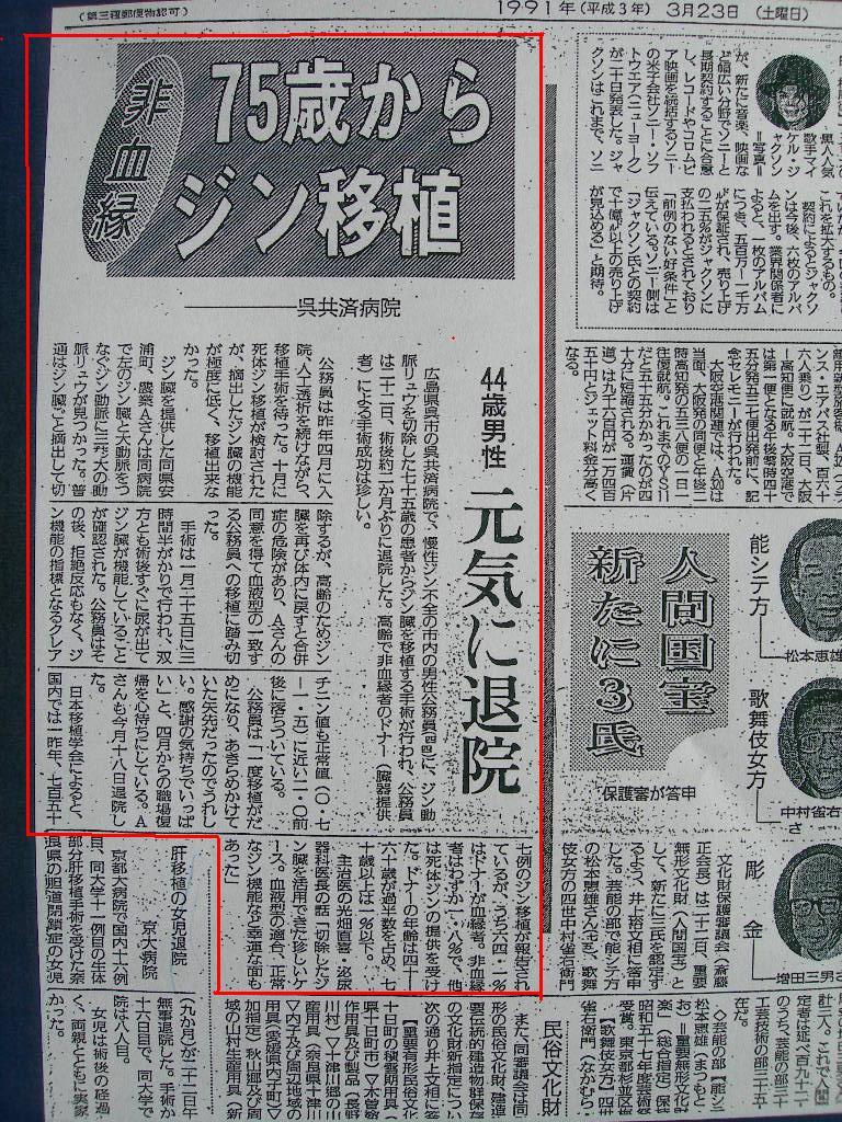 第42回日本臨床腎移植学会 光畑直喜医師発表要旨_e0163726_13123471.jpg