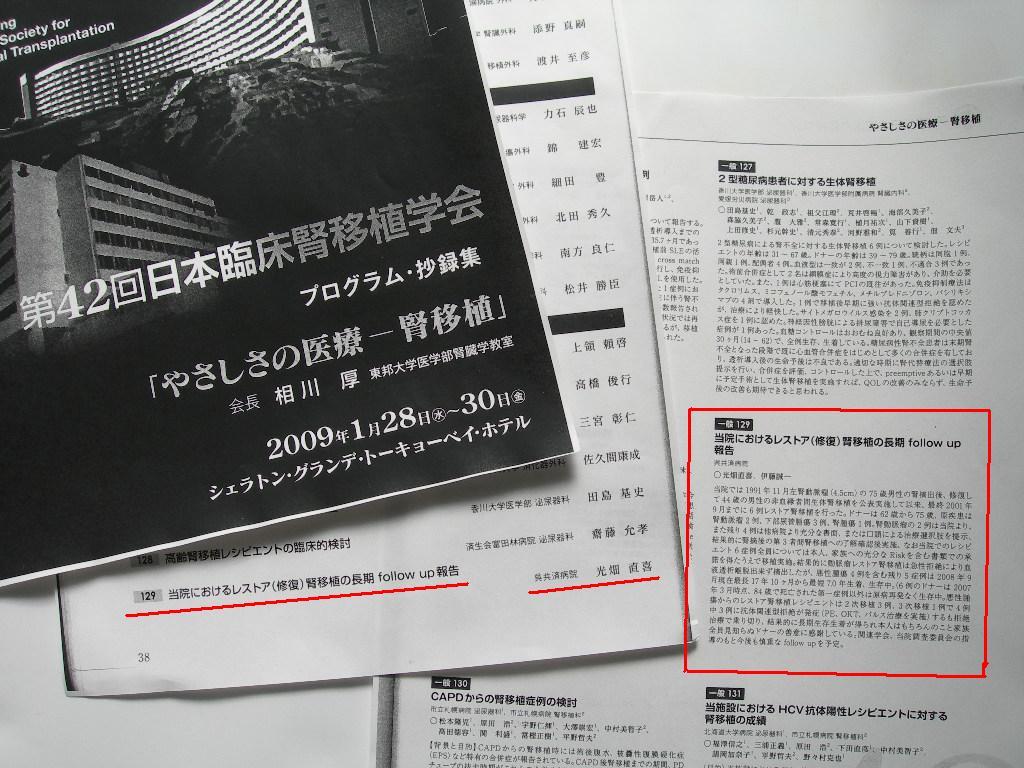 第42回日本臨床腎移植学会 光畑直喜医師発表要旨_e0163726_13852100.jpg